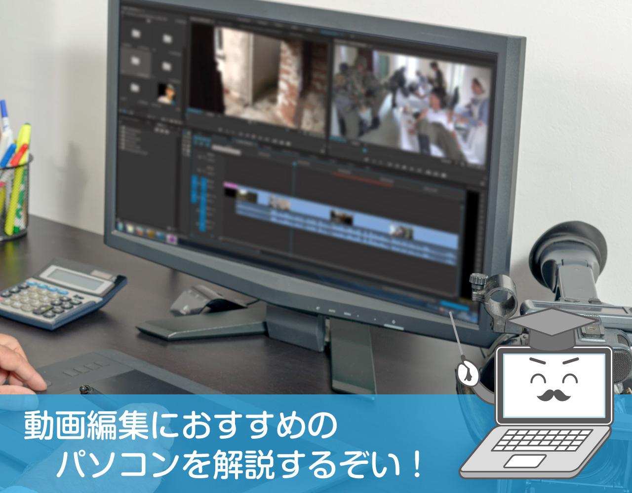 パソコンで動画編集